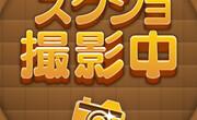 アンテナ 政経 ワロス